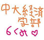 09×中大経済学部6組