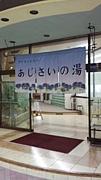温泉 行泉(銭)大好き(^^)