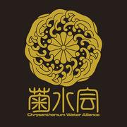 Chrysanthemum Water Alliance
