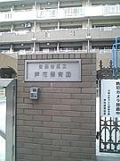 世田谷区立芦花保育園