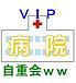 自重会 VIP病院