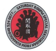 相撲茶屋 熊翁