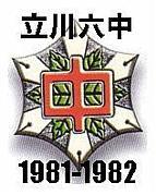 立川六中 1981-1982