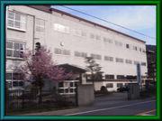 長野県中条高等学校