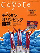 旅心のある雑誌