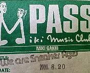 大阪高校フォークソング部