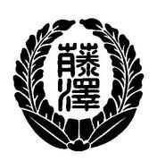 神奈川県藤沢市立藤沢小学校