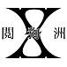 閲狗洲〜X JAPAN COVER BAND