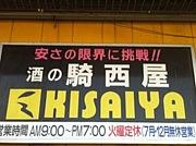 酒・米・食品KISAIYA