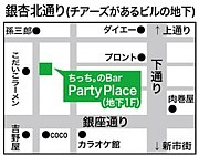 PARTY PLACEを勝手に応援する会