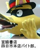 宮脇書店四日市本店バイト部。