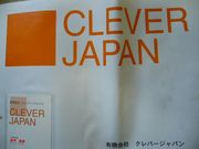 クレバージャパンへ行こう