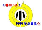 ☆誉田っ子☆1999年卒業生☆