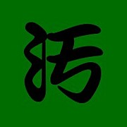 THE 汚組[ヨゴレグミ]