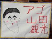 アゴ山田観光