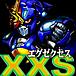 """XXSを""""エグゼクセス""""と読もう"""