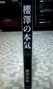 櫻澤の本気