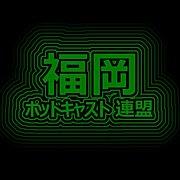 福岡ポッドキャスト連盟