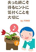 TOMO共☆実行委員会