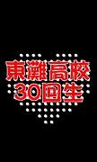 県立東灘高校★30回生コミュ