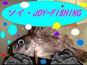 そい・JOY-FISHING