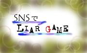 SNSでライアーゲーム!