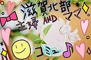滋賀北部10〜20代主婦&ママ