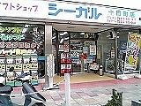 シーガル山形十日町店