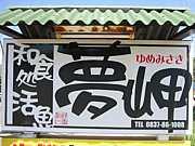 夢岬 角島