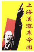 上海美容革命団