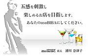 駒沢BAR asoBIBA