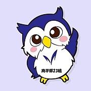 明大☆商学部23組(2011年度入学)