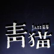 Jazz茶房 青猫