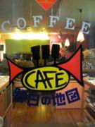 cafe & music 明日の地図