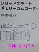 PMW-EX1を使いこなそう