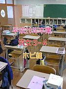 平成20年卒筑女3-4ホビ組☆+°