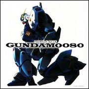 機動戦士ガンダム0080