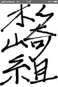 日本文化大学『杉崎組』