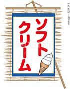 ソフトクリーム・ライダーズ♪