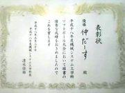 信州大学 機シス 04T