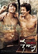 韓国映画 『宿命』