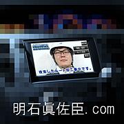 月刊 明石眞佐臣