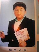 山崎小中 1983年84年生まれ
