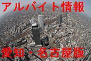 愛知・名古屋のアルバイト情報