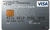 SURUGA VISA デビットカード