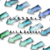 インタラクティブ art&design