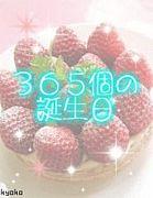 365個の誕生日