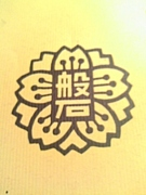 桜★三年八組★2006年卒!