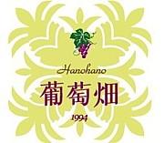 葡萄畑 ハノハノ