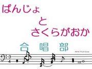 磐城女子・桜が丘高校合唱部♪